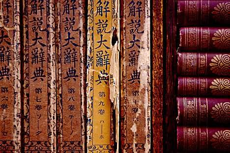 Antique books from Jimbocho, Tokyo's centre of second-hand book stores